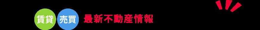長岡市の賃貸・売買最新不動産情報は「ラクチン」におまかせ!