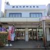 新潟化成(株)